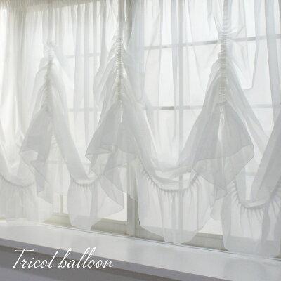 【最短即日出荷可能】2倍ヒダ仕様だから美しいドレープで豪華に窓辺を飾るバルーンカーテン《即...