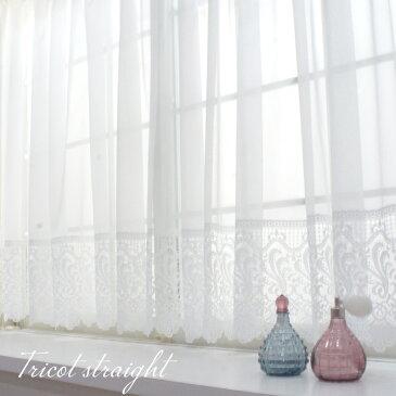 カーテン 出窓用カーテン スタイルレースカーテン トリコット ストレート 2倍ヒダ 幅400×丈105/丈115cm/丈130cm《即納可》
