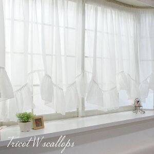 《即納可》 出窓用カーテン トリコット/Wスカラップ/2倍ヒダ仕様/対応サイズ:幅200〜27…