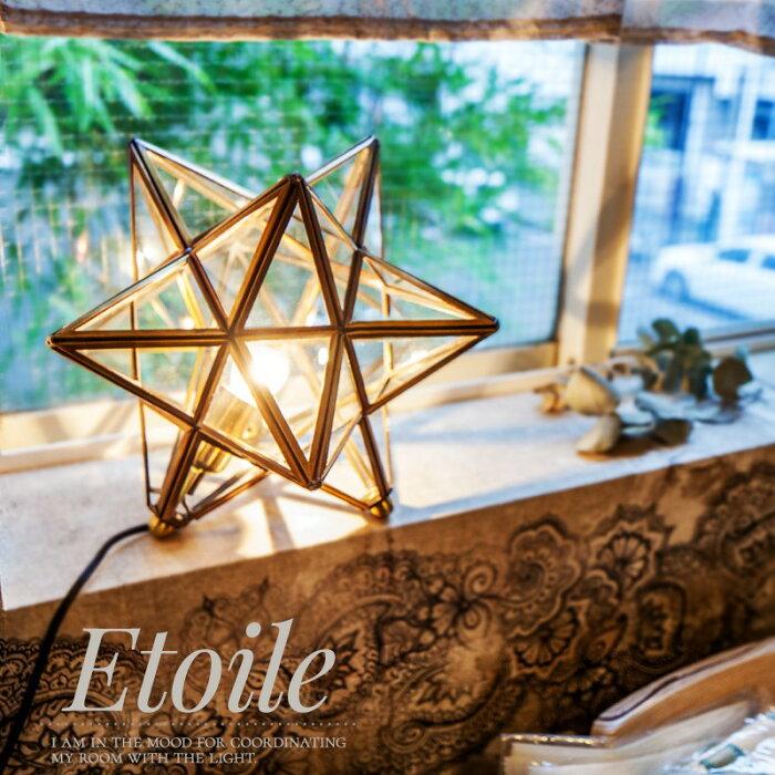 [全品対象11%OFF×1日限定クーポン]照明 LED おしゃれ テーブルランプ テーブルライト Etoile エトワール 置き型 置型 白熱電球付き 星 ガラス 真鍮 E17 40W かわいい カフェ DI CLASSE ディークラッセ