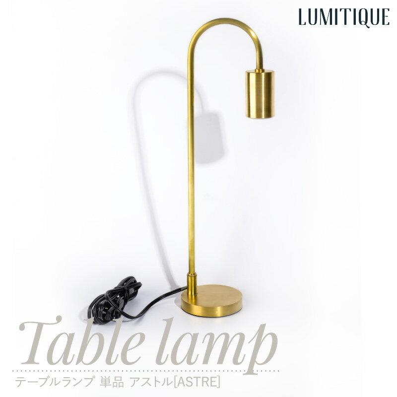 照明 テーブルランプ テーブルライト スタンド アストル ASTRE 灯具単品 ルミティーク 可愛い おしゃれ 調光 和室 寝室 卓上ライト ベッドサイドランプ