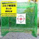 ゴルフ練習用ネットW2.5×D1.8×H2.5標準仕様/組立式・据え置きタイプゴルフ練習器具《約10日後出荷》
