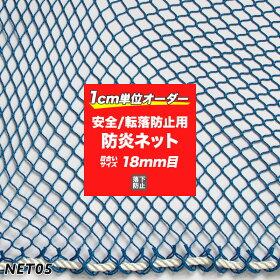 [サイズオーダー]転落防止ネット網【NET05】防炎安全ネット[280T/52本18mm目]/ブルー[幅30〜100cm丈30〜100cm]《約10日後出荷》[落下防止網落下対策建設現場工事現場足場螺旋階段吹き抜け安全用品]
