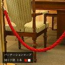 [全品10%OFF×15日限定クーポン]日本製パーテーション ロープ 30ミリ径 [1本] 間仕切り 仕切り