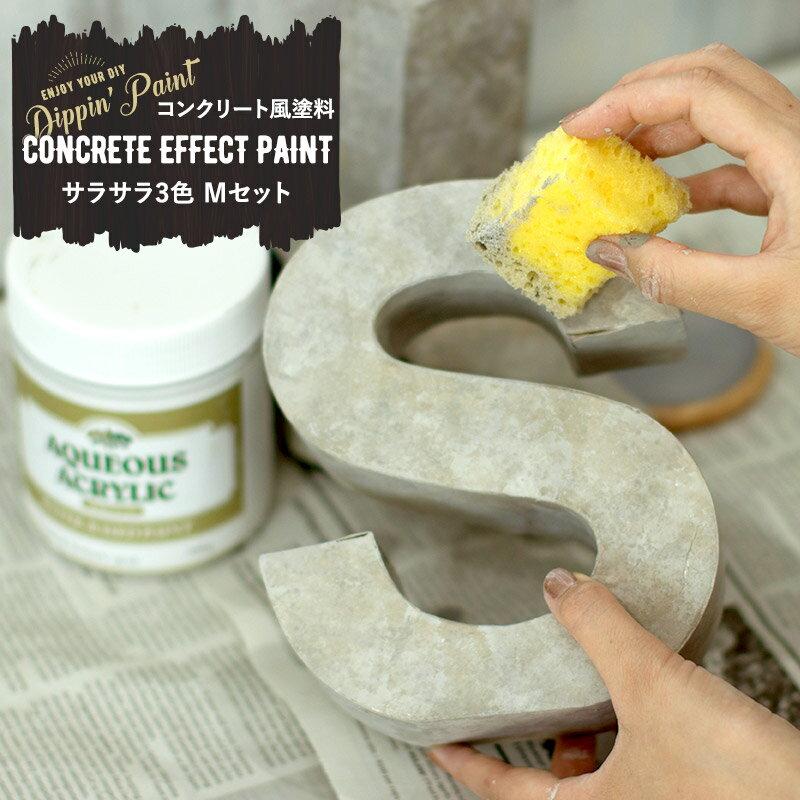 水性アクリル塗料 コンクリートエフェクト CONCRETE EFFECT PAINT サラサラ 3色 Mセット gray200g+50g×2 Dippin' Paint [塗料 ペンキ 絵具 ディッピンペイント DIY リメイク 屋外 石 打ちっぱなし セメント]