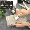 [全品10%OFF×15日限定クーポン]水性アクリル塗料 コンクリートエフェクト CONCRETE EFFECT PAINT ザラザラ 4色 Mセット texturegray500g+50g×3 Dippin' Paint [塗料 ペンキ 絵具 ディッピンペイント DIY リメイク 屋外 石 打ちっぱなし セメント]