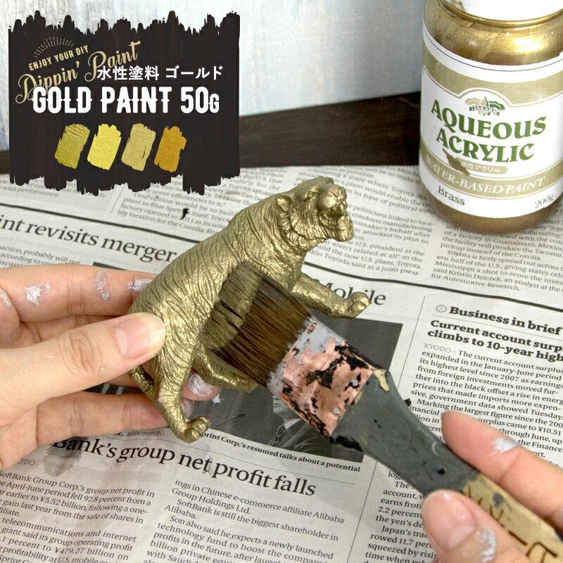 水性アクリル塗料 ゴールド系 GOLD PAINT 50g Dippin' Paint [塗料 ペンキ 絵具 ディッピンペイント DIY リメイク 屋外 アンティーク 金色]