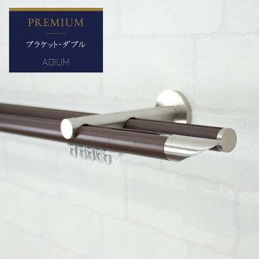 カーテンレール アイアンレール ADIUM プレミアム ダブルブラケット [5〜6mまで]《即納可》 [高級感 ラグジュアリー 木製 木目 クール 長寿命 機能性 高品質 高機能 ドイツ製 伝統的 ロイヤル ホテル PREMIUM rail アディウム レール]