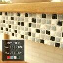 [送料無料]おしゃれな モザイク タイル シール シート「ミニ デコレーDECORE/●ドロップス」[同色12枚セット]7.5×7.5cm角/日本製[デコレーションタイル キッチン 洗面所 白 接着剤不要 DIY 壁]《即納可》