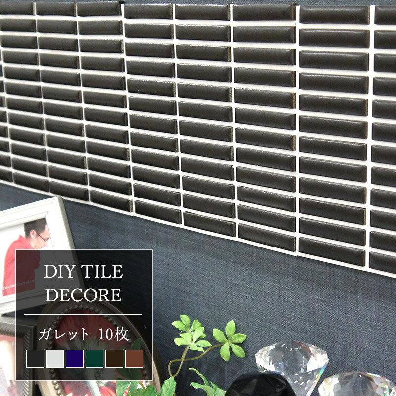 モザイクタイル シール シート おしゃれ「デコレ-DECORE ガレット」 同色/10枚 日本製 デコレーションタイル キッチン 洗面所 白 接着剤不要 diy 壁 友安製作所の写真