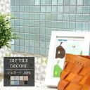 [送料無料]おしゃれな モザイク タイル シール シート「デコレーDECORE/●ジェラート」[同色/10枚]日本製[デコレーションタイル キッチン 洗面所 白 接着剤不要 DIY 壁]《即納可》