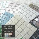 [本日P10倍×20時〜4H限定]モザイクタイル シール シート おしゃれ「デコレ-DECORE ジェラート」 1枚 日本製 デコレーションタイル キッチン 洗面所 白 接着剤不要 diy 壁 友安製作所