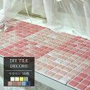 [送料無料]おしゃれな モザイク タイル シール シート「デコレーDECORE/●マカロン」[同色/10枚]日本製[デコレーションタイル キッチン 洗面所 白 接着剤不要 DIY 壁]《即納可》
