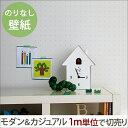 [500円OFFクーポン×イーグルス感謝祭]壁紙 のりなし モダン カ...