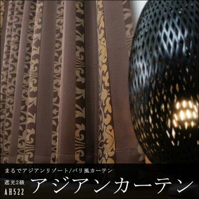 カーテン オーダー 遮光2級 バリ気分になれるアジアンカーテン ダマスク柄/●バリカーテン/ …
