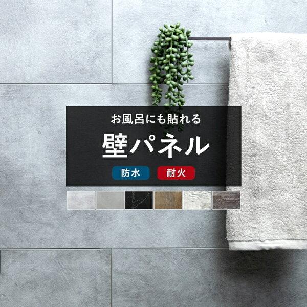 壁パネルバスパネルウォールデコッシュシール浴室パネル壁材内装板防水パネル壁紙パネルウォールパネル防水ウッドタイル壁内装ウッドパネ