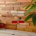 壁 パネル ウッドタイル 壁 内装 ウッドパネル 天然木 壁 壁材 タイル diy おしゃれ インテリア 凸凹 壁板 ウォールパネル 壁面 傷 隠し 簡単 友安製作所 あす楽 ブリックス ランダム ばら売り1枚 CSZ