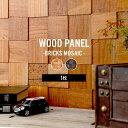 [全品ポイント10倍×4日20:00〜4H限定][10%OFF]壁 パネル ウッドタイル 壁 内装 ウッドパネル 天然木 壁 壁材 タイル diy おしゃれ インテリア 凸凹 壁板 ウォールパネル 壁面 傷 隠し 簡単 友安製作所 あす楽 ブリックス ランダム ばら売り1枚