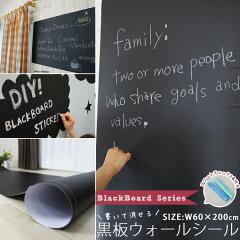チョークで書いて、消せる!黒板ウォールステッカー☆送料無料!もっとオシャレに!貼ってはが...