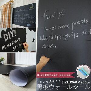 チョークで書いて、消せる!黒板シート 黒板シール ウォールステッカー 壁紙☆貼ってはがせるシ...