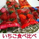 【送料無料】いちご イチゴ 食べ比べセット 4種4パック入り...