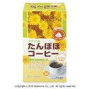 【ノンカフェイン】たんぽぽコーヒー《たんぽぽ茶》ティーカップ用(たんぽぽ茶/ティーバッグ 20袋入) その1