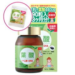 ≪葉酸+ヘム鉄+DHA 14粒入プレゼント中≫葉酸+ヘム鉄+DHA 90粒入(お徳用90日分)合成着色料・香料・保存料無添加安心な植物性由来カプセル使用