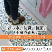 キッチン モロッコ