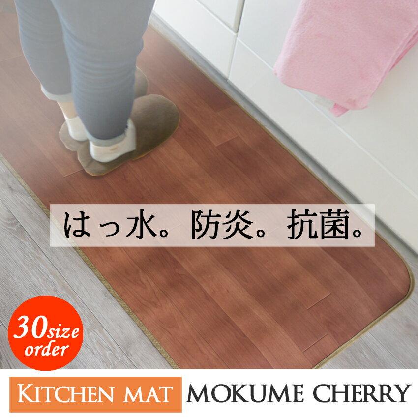 30サイズオーダーキッチンマット 木目チェリー 60x170cm