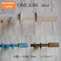 木製カーテンレールONE【slim】3mシングルタイプ