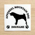 ドッグシルエットカッティングステッカー DS-03 名入れ無料 アッペンツェル マウンテンドッグ 愛犬シール マエワークスオリジナル