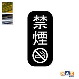 金銀メッキカラー 禁煙 No smoking カッティングステッカー シンプル おしゃれ かっこいい シール ノースモーキング 喫煙禁止 店舗 ショップ 家 車 会社 標識 サイン タバコ禁止 注意 nosmo-24m