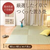 前田の置き畳—熊本県八代産イ草使用—