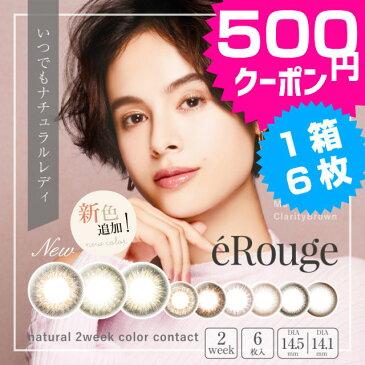 【送料無料】エルージュ eRouge (1箱6枚入) 1箱