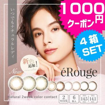 【送料無料】エルージュ eRouge 4箱セット (1箱6枚入)