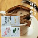【送料無料】ドリップコーヒー 人気の4大ブレンド(ドリップバッグ)飲み比べお試しセット たっぷり10g入り