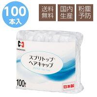 スプリトップヘアキャップ日本製不織布100本/袋入り前田工繊