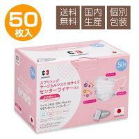 日本製マスク(小)スプリトップサージカルマスクMサイズ(小さめ)不織布マスクセンターワイヤー入りPM2.5対応前田工繊50枚入個包装