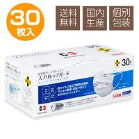 日本製抗ウイルスマスク高性能サージカルマスクスプリトップガードPM2.5対応個包装前田工繊30枚入×1箱