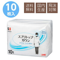 スプリトップガウン日本製アイソレーションガウン10枚/袋使い捨て不織布前田工繊