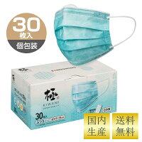 日本製極KIWAMIマスクカラーマスク血色マスク個包装前田工繊30枚/箱翡翠色数量限定極マスク