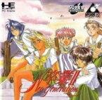 【中古】【箱説あり】卒業2 (PCエンジン SUPER CD-ROM2)