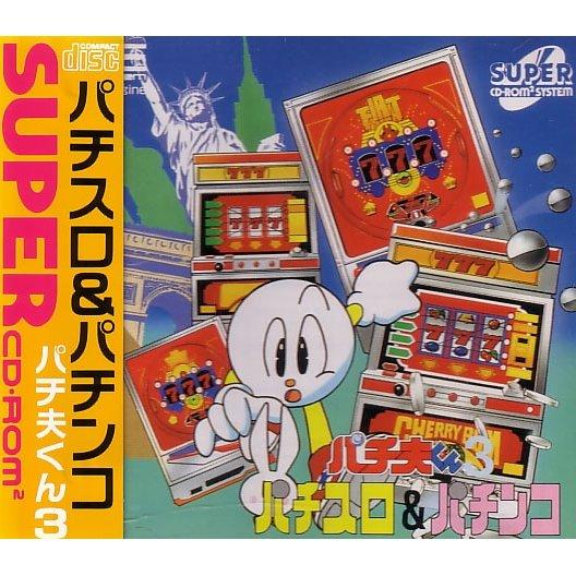 テレビゲーム, その他 3 PC SUPER CD-ROM2