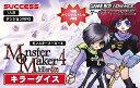 【中古】【箱説あり】モンスターメーカー4 キラーダイズ(ゲームボーイア...