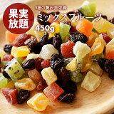 【送料無料】ドライフルーツミックス450g ミックスフルーツ 9種類の贅沢ドライフルーツ 女性に嬉しい果物サプリメント ビタミン、食物繊維、鉄分、カリウム、ポリフェノール ポイント消化 買い回り