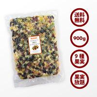 【送料無料】ドライフルーツミックス900g ミックスフルーツ 9種類の贅沢ドライフルーツ 女性に嬉しい果物サプリメント ビタミン、食物繊維、鉄分、カリウム、ポリフェノール ポイント消化 買い回り