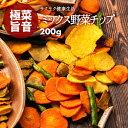 10%OFFクーポン有 【送料無料】ミックス 野菜チップス