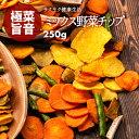 【送料無料】ミックス 野菜チップス 250g ベジタブル 食物繊維 ……