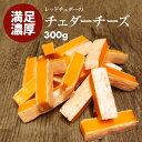 10%OFFクーポン有 【送料無料】レッドチェダー入り チーズ 300g(100g×3) コクがあり芳醇な風味 シャープな味わい ナチュラル 濃厚 チーズ チーズを鱈の身シートでサンド おやつ おつまみ にポイント消化 買いまわり