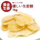 新商品 【送料無料】老舗 生姜糖 1kg しょがとう 昔ながらがの しょうが糖 肉厚でしっ……